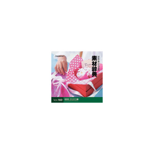 写真素材 素材辞典Vol.160 記念日・クリスマス編【代引不可】【北海道・沖縄・離島配送不可】