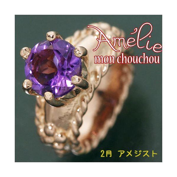 amelie mon chouchou Priere K18PG 誕生石ベビーリングネックレス (2月)アメジスト【代引不可】【北海道・沖縄・離島配送不可】