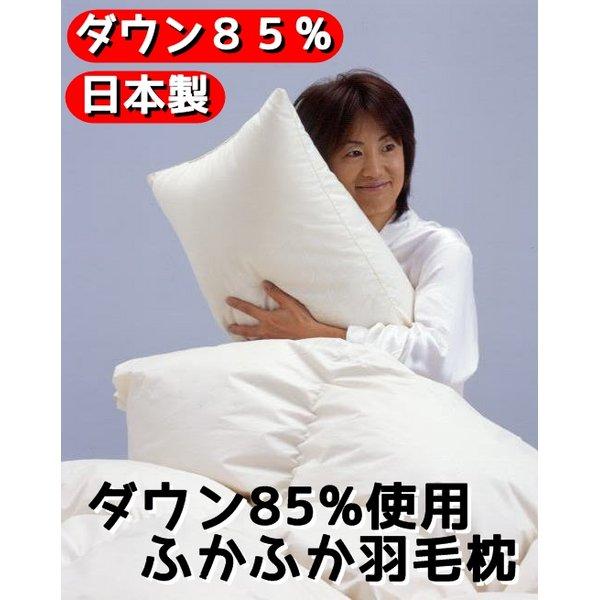 【送料無料】ダウン85%使用ふかふか羽毛枕 中サイズ 綿100% 日本製【代引不可】