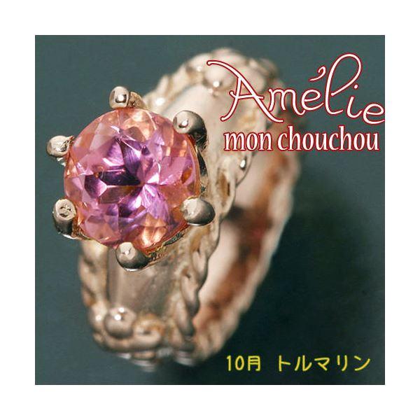 amelie mon chouchou Priere K18PG 誕生石ベビーリングネックレス (10月)ピンクトルマリン【代引不可】【北海道・沖縄・離島配送不可】