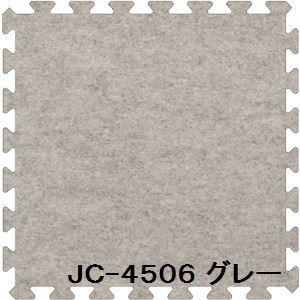 ジョイントカーペット JC-45 40枚セット 色 グレー サイズ 厚10mm×タテ450mm×ヨコ450mm/枚 40枚セット寸法(2250mm×3600mm) 〔洗える〕 〔日本製〕 〔防炎〕【代引不可】