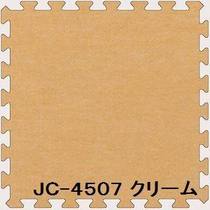 【送料無料】ジョイントカーペット JC-45 40枚セット 色 クリーム サイズ 厚10mm×タテ450mm×ヨコ450mm/枚 40枚セット寸法(2250mm×3600mm) 〔洗える〕 〔日本製〕 〔防炎〕【代引不可】
