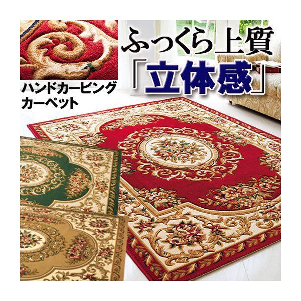立体カービング ウィルトン織カーペット 5: 6畳 約230×330cm ベージュ【代引不可】