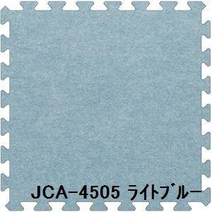 【送料無料】ジョイントカーペット JCA-45 16枚セット 色 ライトブルー サイズ 厚10mm×タテ450mm×ヨコ450mm/枚 16枚セット寸法(1800mm×1800mm) 〔洗える〕 〔日本製〕 〔防炎〕【代引不可】
