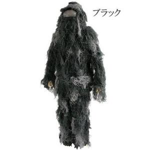 【送料無料】スナイパーギリースーツ ブラック【代引不可】