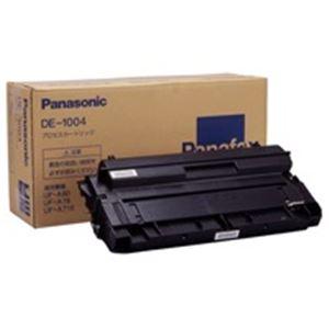 【送料無料】Panasonic パナソニック FAX/ファクシミリ用トナーカートリッジ 純正 〔DE1004〕【代引不可】