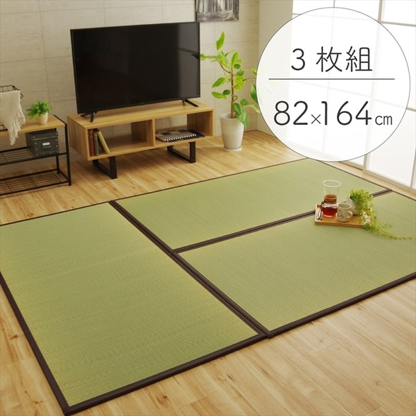 純国産(日本製) ユニット畳 『天竜』 ブラウン 82×164×1.7cm(3枚1セット) 軽量タイプ【代引不可】