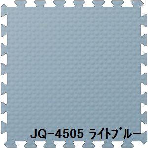 【送料無料】ジョイントクッション JQ-45 40枚セット 色 ライトブルー サイズ 厚10mm×タテ450mm×ヨコ450mm/枚 40枚セット寸法(2250mm×3600mm) 〔洗える〕 〔日本製〕 〔防炎〕【代引不可】