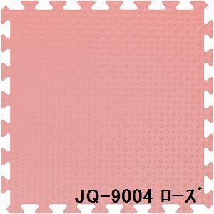 【送料無料】ジョイントクッション JQ-90 4枚セット 色 ローズ サイズ 厚15mm×タテ900mm×ヨコ900mm/枚 4枚セット寸法(1800mm×1800mm) 〔洗える〕 〔日本製〕 〔防炎〕【代引不可】