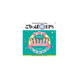 写真素材 ごりっぱ2 超EPS【代引不可】【北海道・沖縄・離島配送不可】