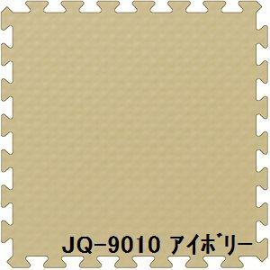 ジョイントクッション JQ-90 6枚セット 色 アイボリー サイズ 厚15mm×タテ900mm×ヨコ900mm/枚 6枚セット寸法(1800mm×2700mm) 〔洗える〕 〔日本製〕 〔防炎〕【代引不可】
