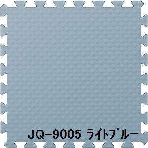 【送料無料】ジョイントクッション JQ-90 6枚セット 色 ライトブルー サイズ 厚15mm×タテ900mm×ヨコ900mm/枚 6枚セット寸法(1800mm×2700mm) 〔洗える〕 〔日本製〕 〔防炎〕【代引不可】