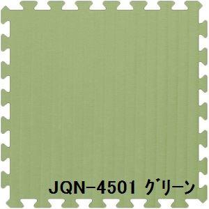 ジョイントクッション和み JQN-45 30枚セット 色 グリーン サイズ 厚10mm×タテ450mm×ヨコ450mm/枚 30枚セット寸法(2250mm×2700mm) 〔洗える〕 〔日本製〕 〔防炎〕【代引不可】