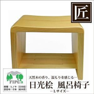 【送料無料】星野工業 高級日光桧 匠の風呂椅子(癒し)【代引不可】