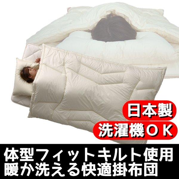 体型フィットキルト使用 暖か洗える快適掛け布団 シングルアイボリー 綿100% 日本製【代引不可】