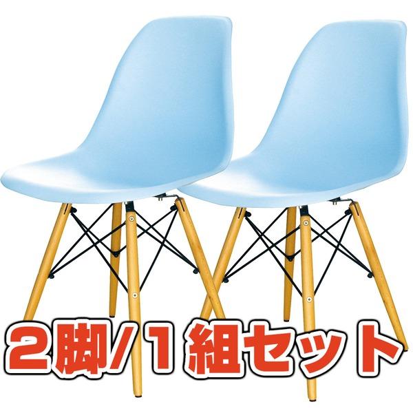 【送料無料】フローチェア 〔2脚/1組セット〕 天然木/スチール 背もたれ付き ow-112a ライトブルー(青)【代引不可】