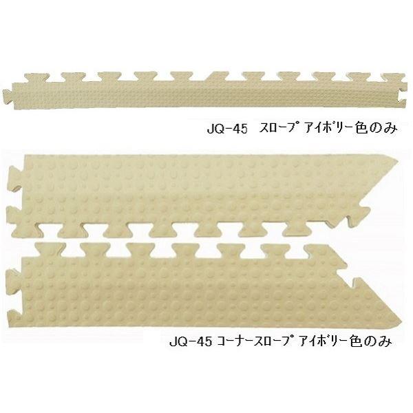 ジョイントクッション JQ-45用 スロープセット セット内容 (本体 40枚セット用) スロープ22本・コーナースロープ4本 計26本セット 色 アイボリー 〔日本製〕 〔防炎〕【代引不可】