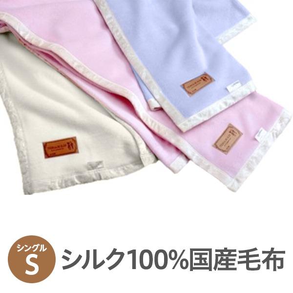 【送料無料】優しい肌触り!国産シルク毛布 シングルピンク 日本製【代引不可】