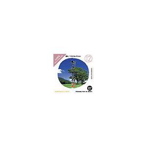 写真素材 創造素材 Zシリーズ (12) 樹木/ベストセレクション【代引不可】【北海道・沖縄・離島配送不可】