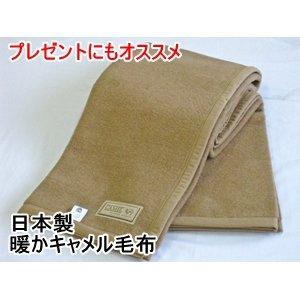【送料無料】日本製 暖かキャメル毛布 シングルブラウン【代引不可】