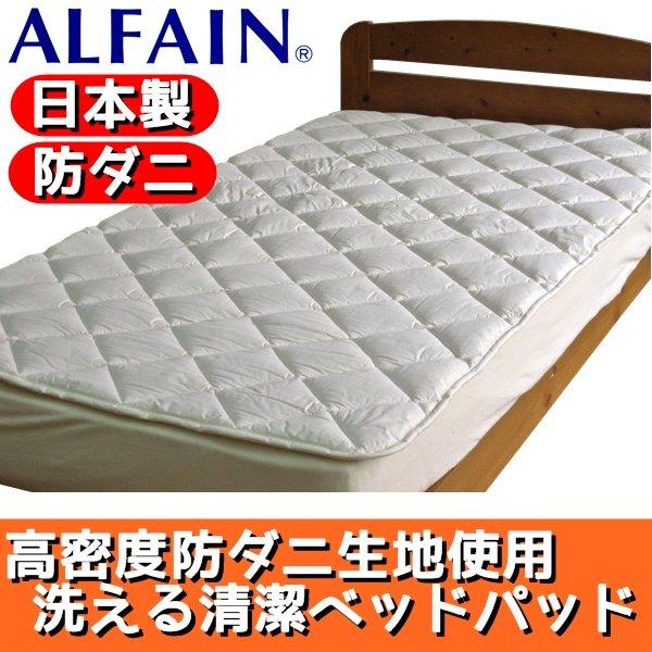 高密度防ダニ生地使用 洗える清潔ベッドパッド クイーンアイボリー 日本製【代引不可】