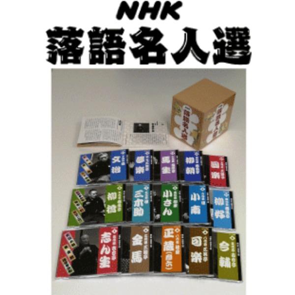 【送料無料】NHK落語名人選 CD全集(CD15枚組)【代引不可】