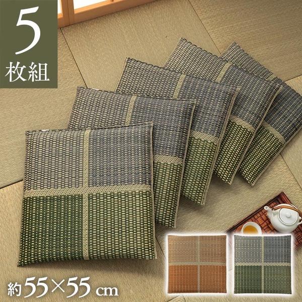 純国産/日本製 織込千鳥 い草座布団 『フブキ 5枚組』 グリーン 約55×55cm×5P【代引不可】