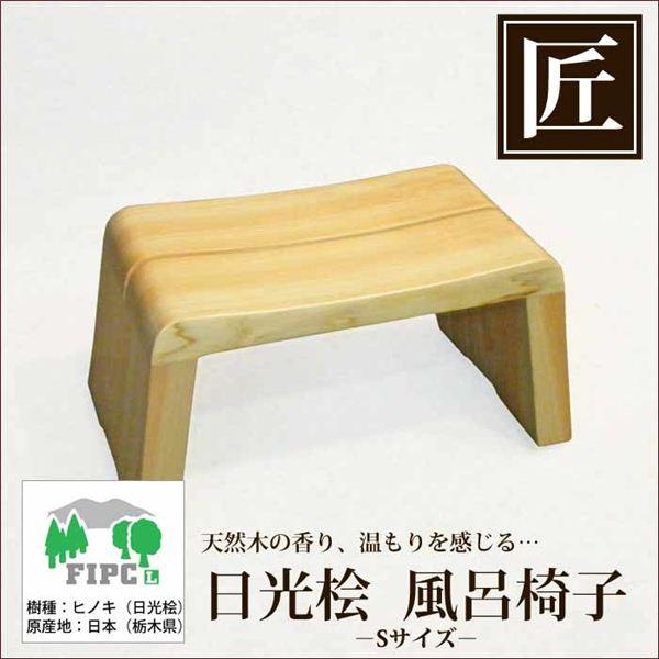 【送料無料】高級日光桧 匠の風呂椅子(癒し)【代引不可】