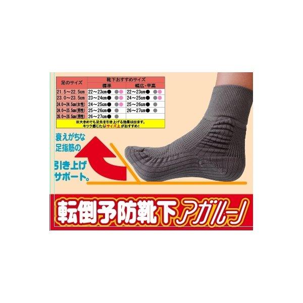 転倒予防靴下 アガルーノ 〔3足セット〕 <黒> 25-26cm【代引不可】