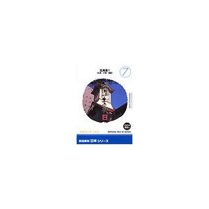【送料無料】写真素材 日本シリーズ 北海道1(札幌・小樽・函館)【代引不可】 (7) 創造素材