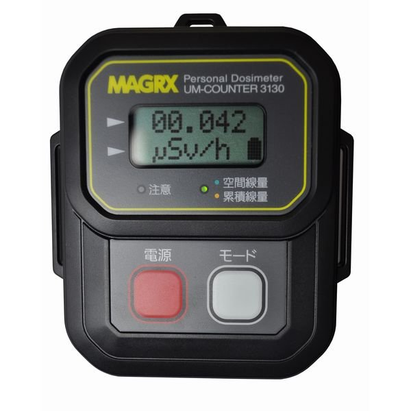 【送料無料】MAGRX(マグレックス 個人線量計 UM-COUNTER 3130 〔日本製/空間線量計〕【代引不可】