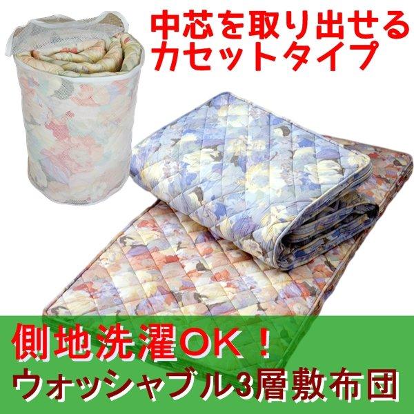 完全分離型 ピーチスキン加工生地使用ウォッシャブル3層敷布団 シングルサックス 日本製【代引不可】