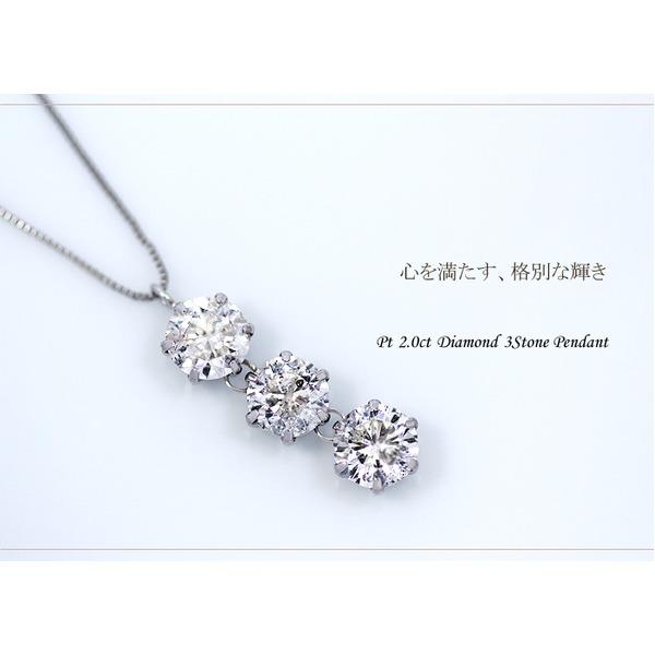 プラチナPt900 2.0ctダイヤモンド3ストーンペンダント【代引不可】【北海道・沖縄・離島配送不可】