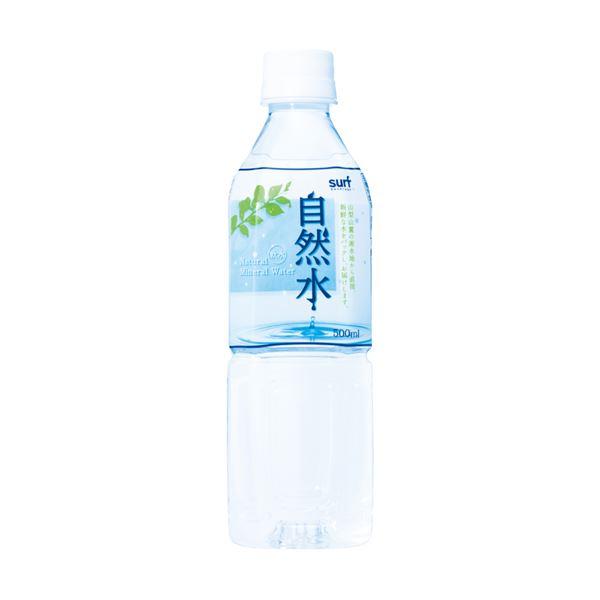【送料無料】〔まとめ買い〕サーフビバレッジ 自然水 500ml×240本(24本×10ケース) 天然水 ミネラルウォーター 500cc 軟水 ペットボトル【代引不可】