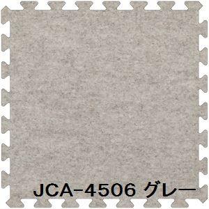 ジョイントカーペット JCA-45 40枚セット 色 グレー サイズ 厚10mm×タテ450mm×ヨコ450mm/枚 40枚セット寸法(2250mm×3600mm) 〔洗える〕 〔日本製〕 〔防炎〕【代引不可】