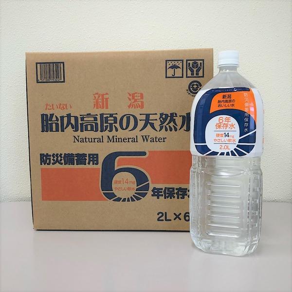 【送料無料】〔まとめ買い〕胎内高原の6年保存水 備蓄水 2L×60本(6本×10ケース) 超軟水:硬度14【代引不可】