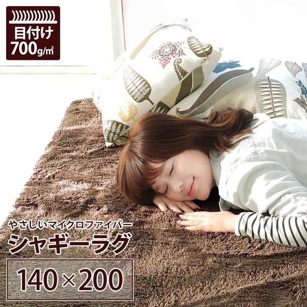 【送料無料】ラグマット 洗える 1.5畳 長方形(140×200cm) ブラウン 〔やさしいマイクロファイバーシャギーラグ〕 〔北欧風 丸洗い カーペット〕【代引不可】