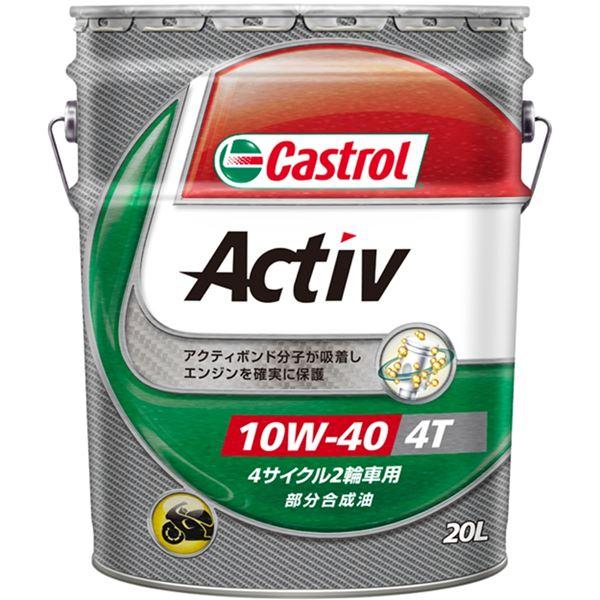 【送料無料】エンジンオイル Activ 4T 10W-40 20L カストロール 〔バイク用品〕【代引不可】