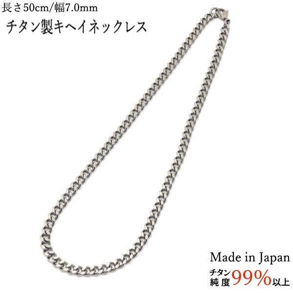 【送料無料】チタン製キヘイネックレス 幅 7.0mm/長さ 50cm【代引不可】