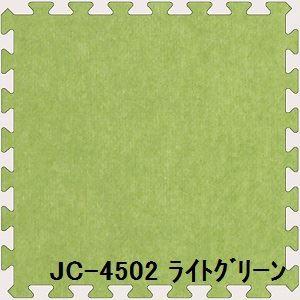 【送料無料】ジョイントカーペット JC-45 16枚セット 色 ライトグリーン サイズ 厚10mm×タテ450mm×ヨコ450mm/枚 16枚セット寸法(1800mm×1800mm) 〔洗える〕 〔日本製〕 〔防炎〕【代引不可】