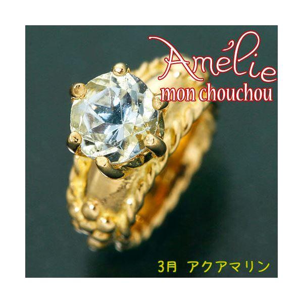 amelie mon chouchou Priere K18 誕生石ベビーリングネックレス (3月)アクアマリン【代引不可】【北海道・沖縄・離島配送不可】