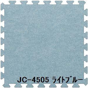 【送料無料】ジョイントカーペット JC-45 16枚セット 色 ライトブルー サイズ 厚10mm×タテ450mm×ヨコ450mm/枚 16枚セット寸法(1800mm×1800mm) 〔洗える〕 〔日本製〕 〔防炎〕【代引不可】