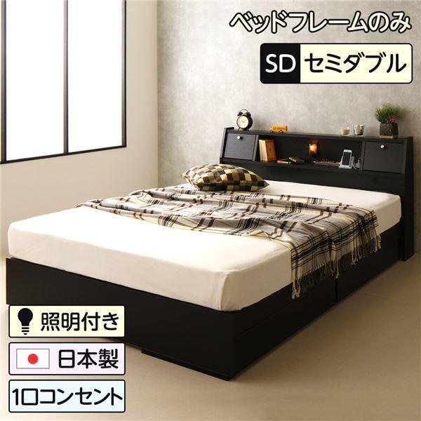 【送料無料】日本製 照明付き フラップ扉 引出し収納付きベッド セミダブル (フレームのみ)『AMI』アミ ブラック 黒 宮付き  【代引不可】