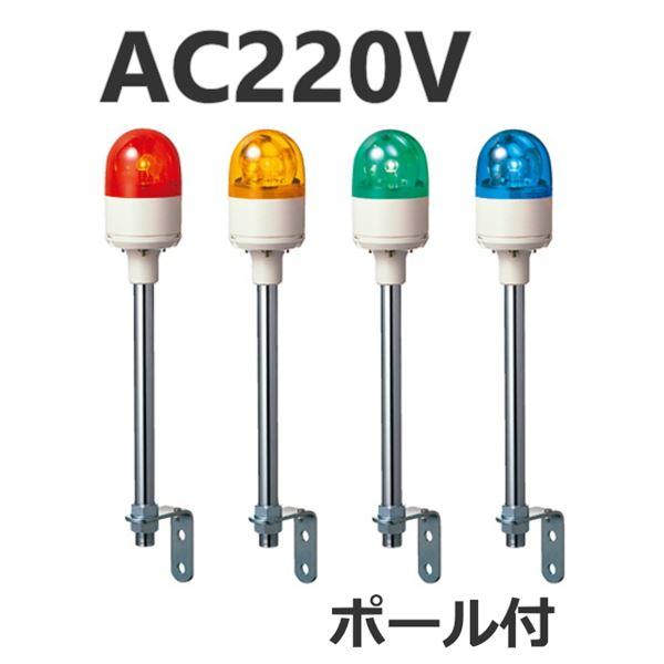 パトライト(回転灯) 超小型回転灯 RUP-220 AC220V Ф82 赤【代引不可】
