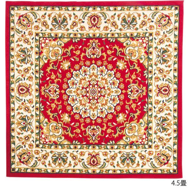 【送料無料】ウィルトン織 ラグマット/絨毯 〔ペルシャレッド 4.5畳 約230×230cm〕 正方形 抗菌 防臭 消臭 ペルシャ柄 〔リビング〕【代引不可】