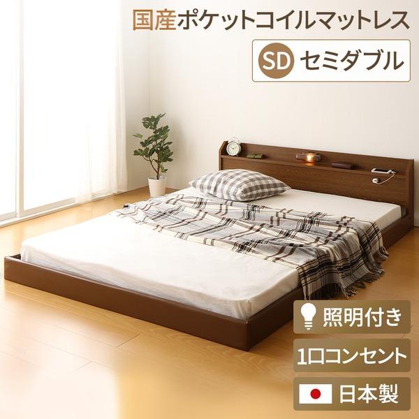 【送料無料】日本製 フロアベッド 照明付き 連結ベッド セミダブル (SGマーク国産ポケットコイルマットレス付き) 『Tonarine』トナリネ ブラウン【代引不可】
