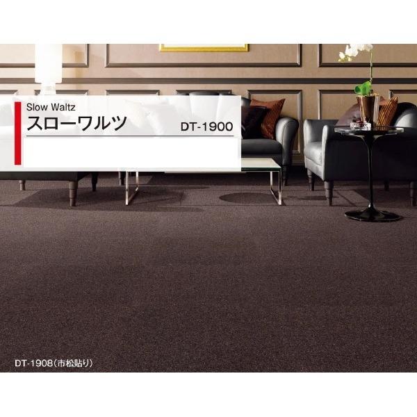 カットパイル タイルカーペット サンゲツ DT-1900 スローワルツサイズ 50cm×50cm 12枚セット色番 DT-1901 〔防炎〕 〔日本製〕【代引不可】