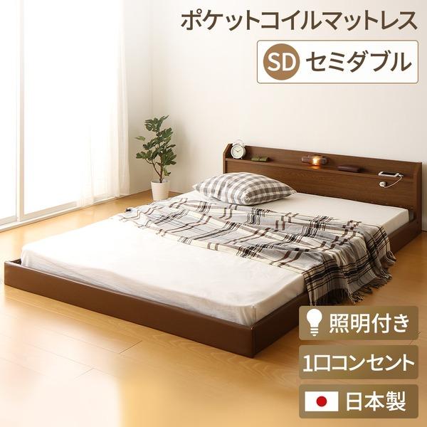【送料無料】日本製 フロアベッド 照明付き 連結ベッド セミダブル (ポケットコイルマットレス付き) 『Tonarine』トナリネ ブラウン【代引不可】