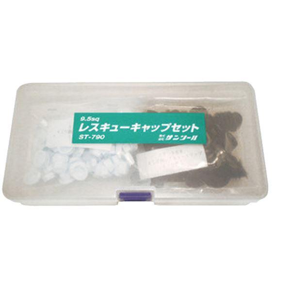 サンツール ST-790 9.5 レスキューキャップセット【代引不可】