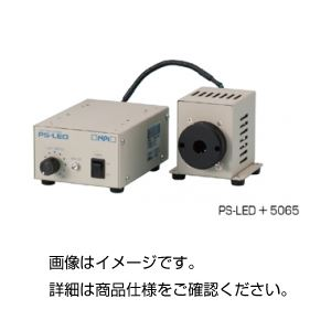 【送料無料】LED光源装置 PS-LED+5065【代引不可】